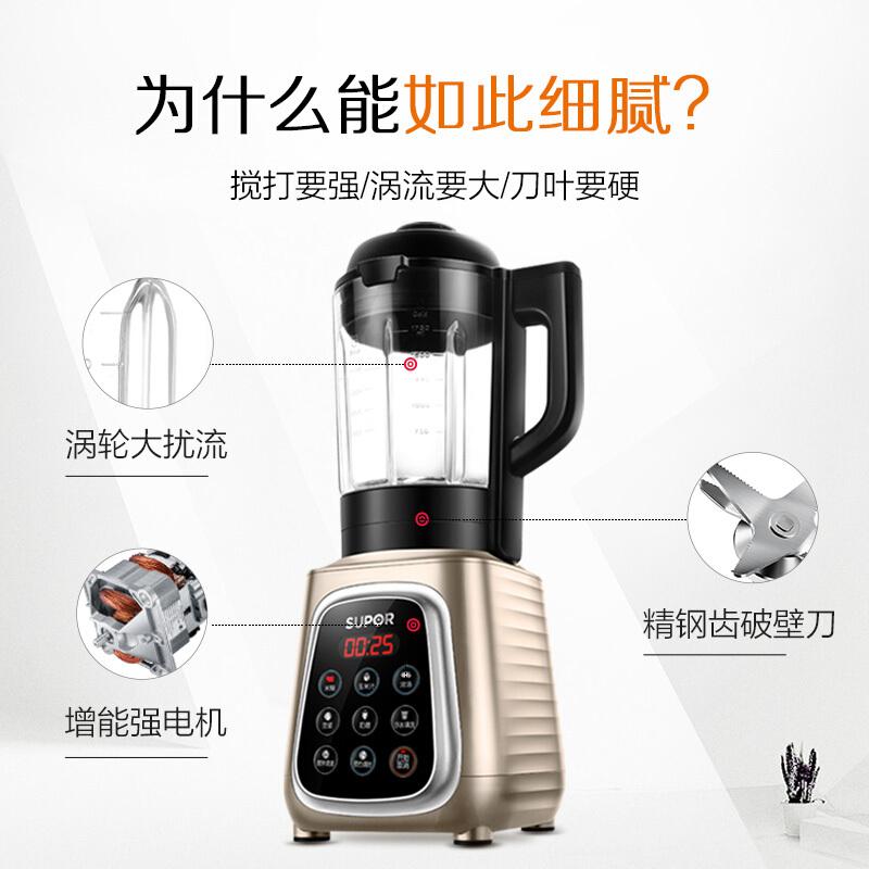 苏泊尔(SUPOR)破壁料理机多功能家用宝宝辅食婴儿JP715小型研磨机