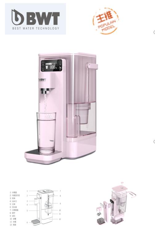 德国BWT净水器家用直饮加热一体机即热式饮水机净饮一体机净水机