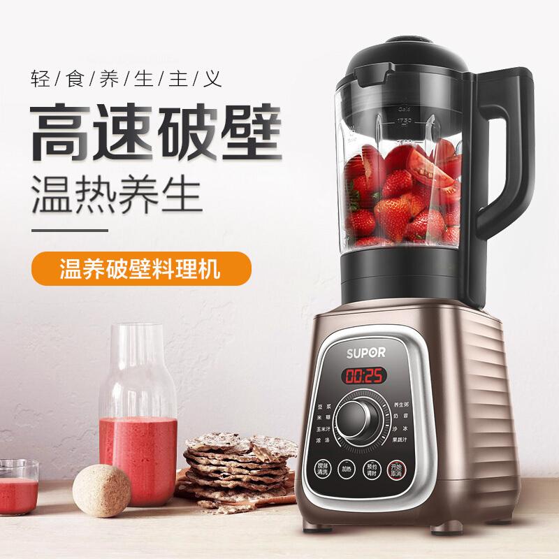 SUPOR/苏泊尔 JP739 多功能破壁机加热料理机家用婴儿辅食搅拌机