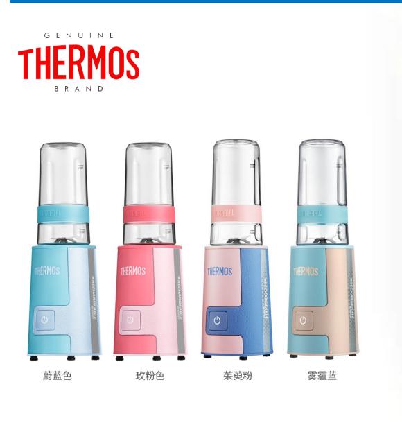 THERMOS/膳魔师 EHA-2241B榨汁机家用小型便携果汁搅拌机无线