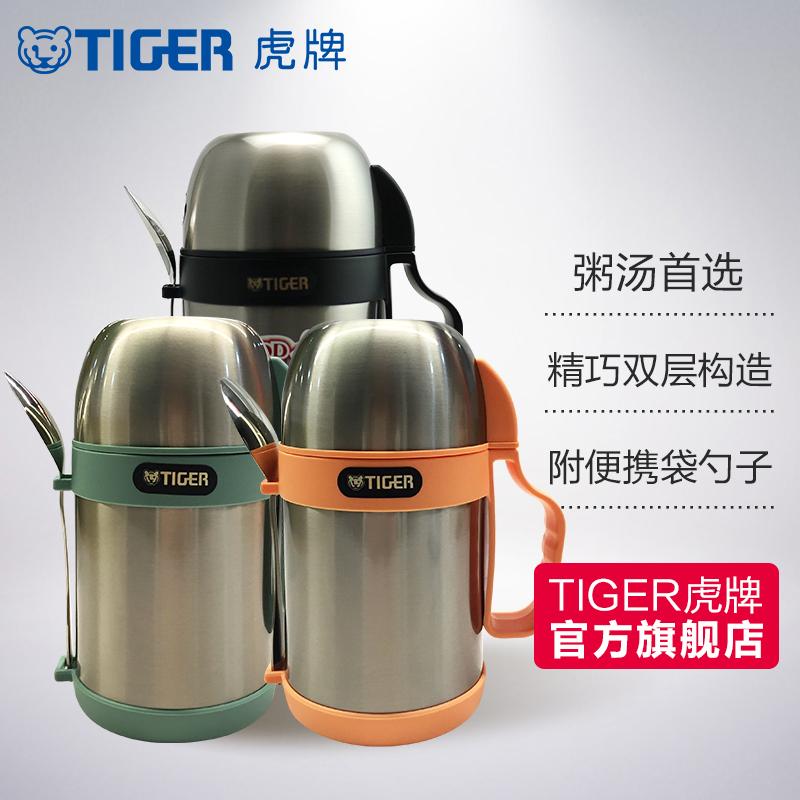 tiger虎牌MCW-P07C大容量男女户外700ml304不锈钢保温提锅粥汤煲