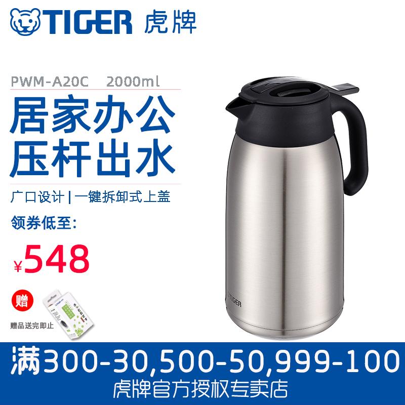 Tiger虎牌热水瓶不锈钢压杆式真空保温壶大容量家用水壶PWM-A20C