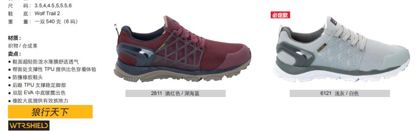 狼爪女式徒步鞋4035451