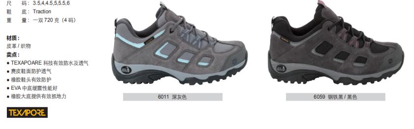 狼爪女式徒步鞋4032391