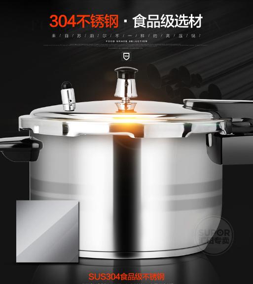 苏泊尔304不锈钢高压锅家YS24ED