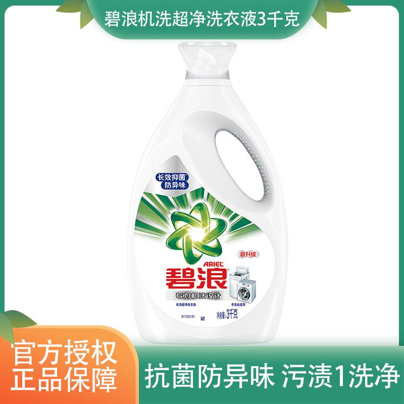 碧浪机洗超净日晒般清新洗衣液3kg长效抑菌除螨洗涤剂消毒清洗剂